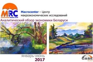 Аналитический обзор состояния экономики Беларуси за январь-июнь 2017 года