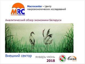 Обзор внешнего сектора Беларуси. Январь-июнь 2018 года
