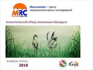 Обзор состояния экономики Беларуси. Январь-июнь 2018 года