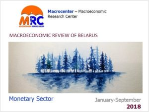Review of the monetary sector of Belarus. January-September 2018